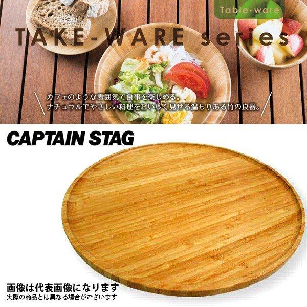 キャプテンスタッグ TAKE−WARE スタックラウンドプレート28cm UP-2548 アウトドア キャンプ 用品 食器