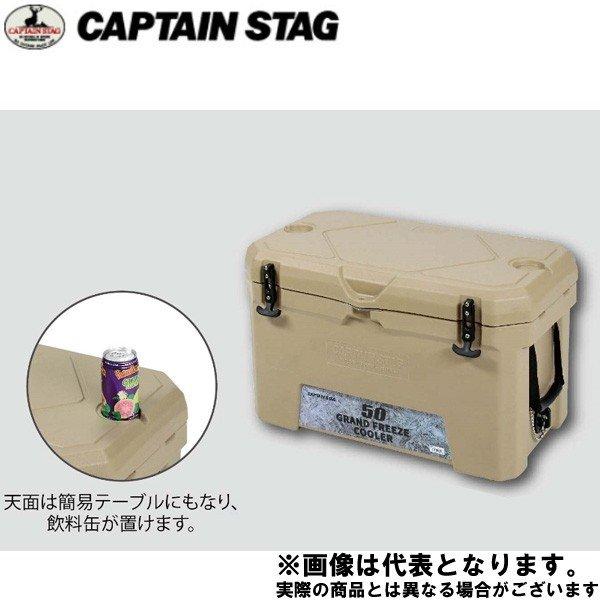 キャプテンスタッグ グランドフリーズ クーラー50 UE-66 クーラーボックス キャンプ クーラー
