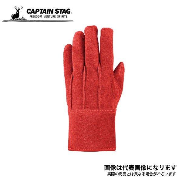 キャプテンスタッグ アウトドア ソフトレザーグローブ(レッド) M UM-1910 アウトドア キャンプ 用品 調理用品