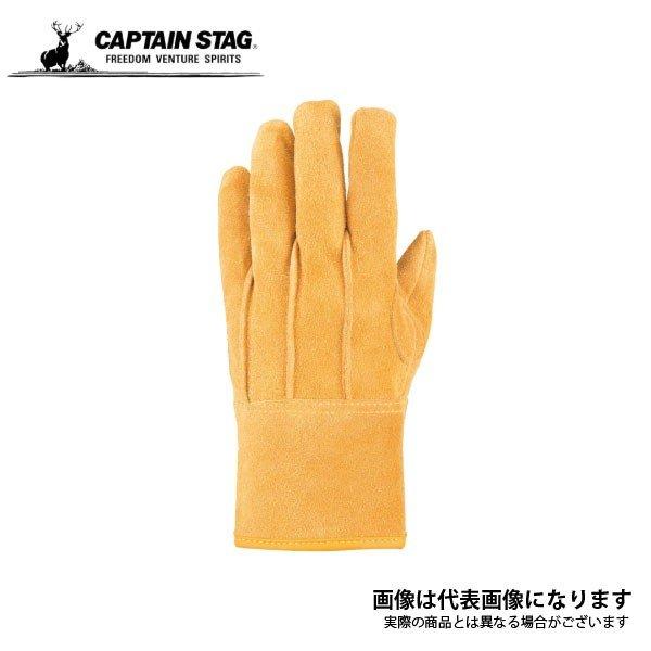 キャプテンスタッグ アウトドア ソフトレザーグローブ(イエロー) L UM-1912 アウトドア キャンプ 用品 調理用品