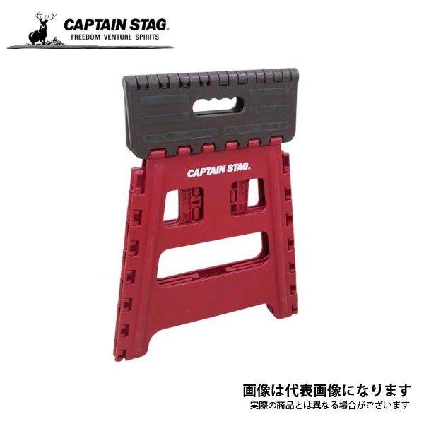 キャプテンスタッグ 折りたためる ステップ L (レッド) UW-1504 アウトドア キャンプ 用品 道具