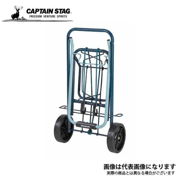 キャプテンスタッグ ツートンキャリー ネイビー×ブルー UL-1037 アウトドア キャンプ 用品 道具