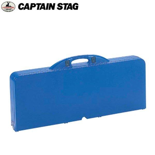 キャプテンスタッグ アルミピクニックテーブル ブルー M-8421 アウトドア チェア テーブル セット