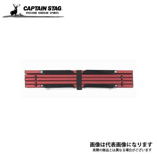 キャプテンスタッグ マーベル アルミロールテーブルコンパクト MA-1067 テーブル アウトドア キャンプ 用品 道具