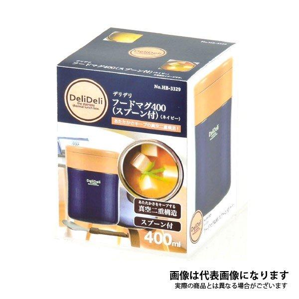 パール金属 デリデリ フードマグ400(スプーン付)(ネイビー) HB-3329 キッチン 調理用品 料理