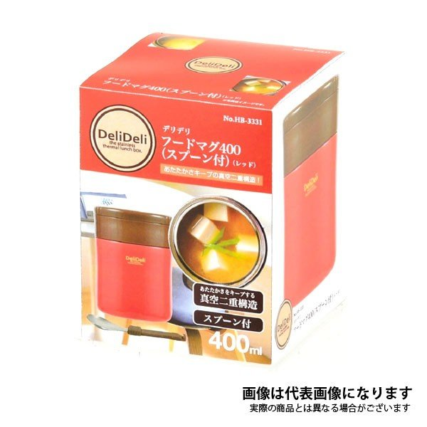 パール金属 デリデリ フードマグ400(スプーン付)(レッド) HB-3331 キッチン 調理用品 料理