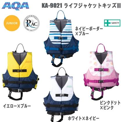 【AQA】KA-9021 LIFE JACKET KIDS(ライフジャケットキッズ3) KA9021  (子供向け)【シュノーケリング用】 ネイビーボーダー×ブルー