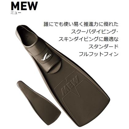 【GULL】MEW FIN (ミューフィン)+ FFショートブーツの2点セット[ブラック]【ダイビング用フィン】 23cm