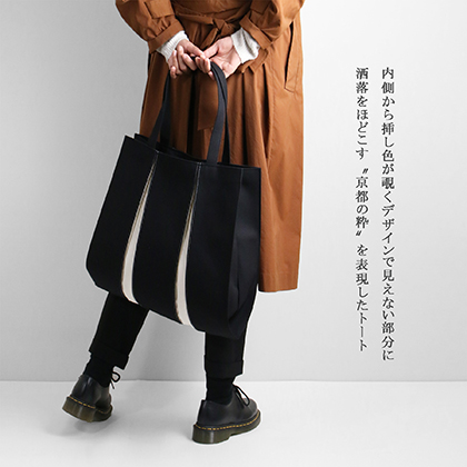 KOSHO ougi 帆布 トートバッグ L 墨色/生成 (ブラック/アイボリー)
