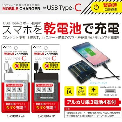 USB TYPE-Cケーブル付 乾電池式緊急充電器[BJ-CUSB1A WH]