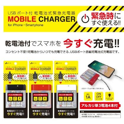 USB ポート付 乾電池式緊急充電器[BJ-USB1ABK]