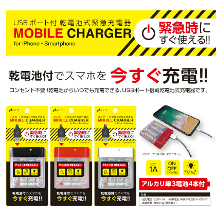 USB ポート付 乾電池式緊急充電器[BJ-USB1AWH]