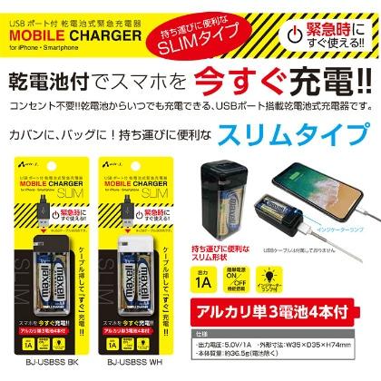 USB ポート付 乾電池式緊急充電器SLIMタイプ[BJ-USBSS BK]