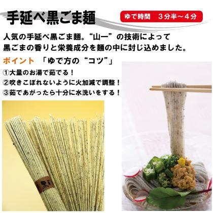 手延べ黒ごま麺