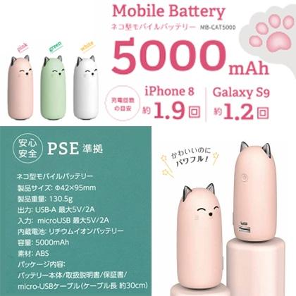 ネコちゃん型モバイルバッテリー 5000mA ホワイト [MB-CAT5000 WH]