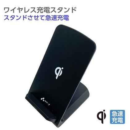 置くだけ立てるだけで急速充電できるワイヤレススタンド ブラック[AWJ-PD7 BK]