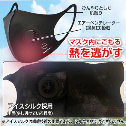 【お得な5枚セット】nismo エアベンチレーターマスク ブラック [NM-MASK BK]