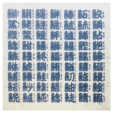HKC−002木綿はんかち 寿司文字 紺