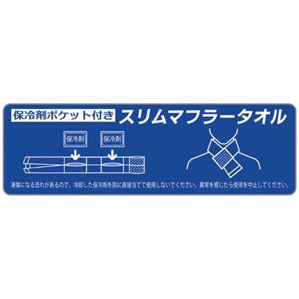 今治製タオル/スリムマフラータオル(保冷剤ポケット付き) ブルー