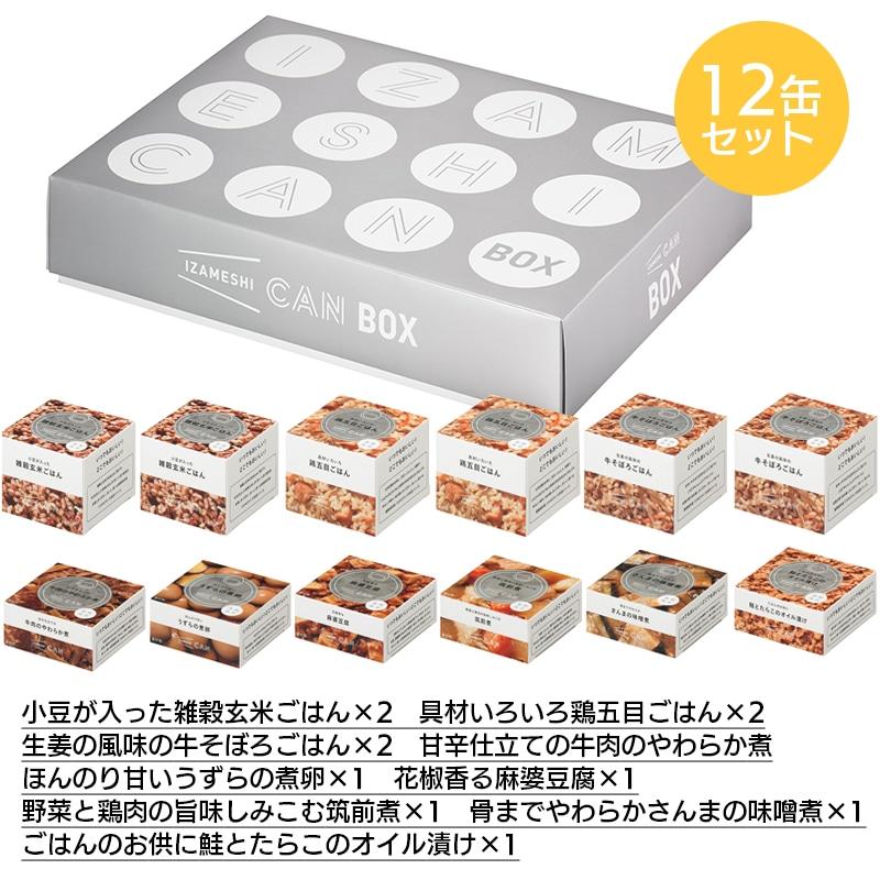 IZAMESHI CAN BOX(12缶入)
