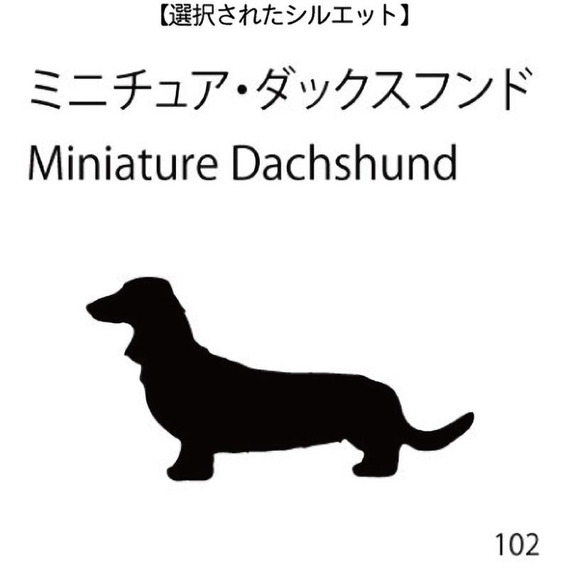 お名前スタンプ ミニチュア・ダックスフンド(102)