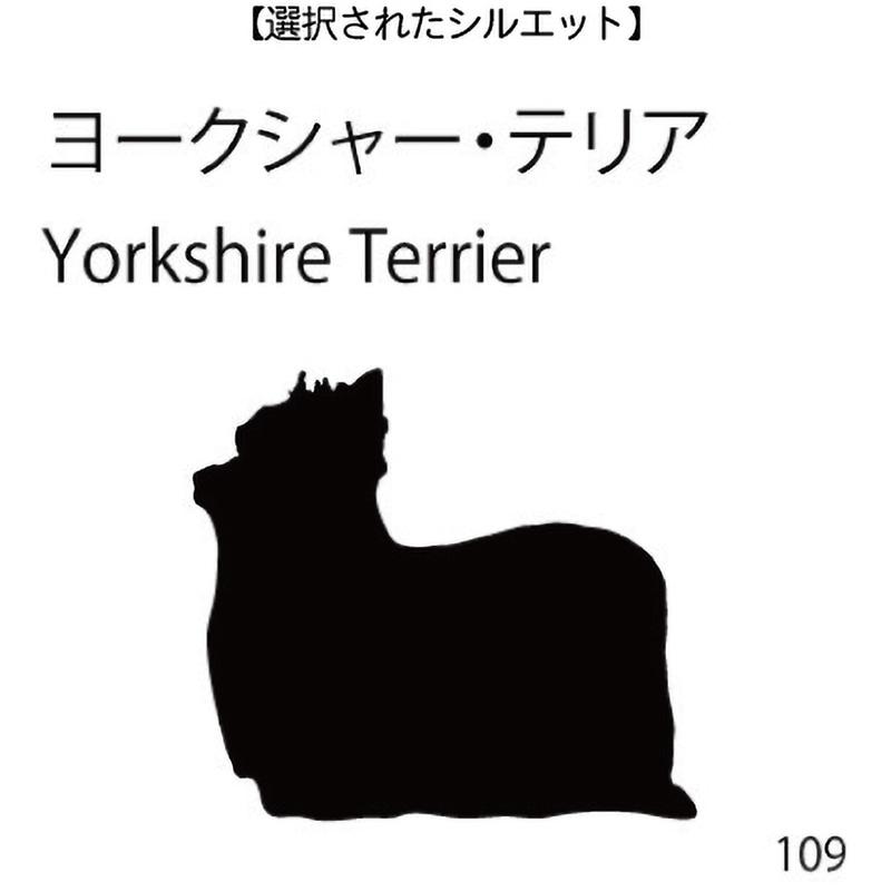 お名前スタンプ ヨークシャ・テリア(109)