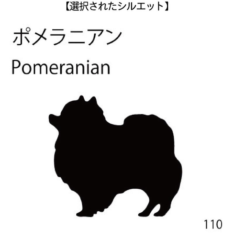 お名前スタンプ ポメラニアン(110)