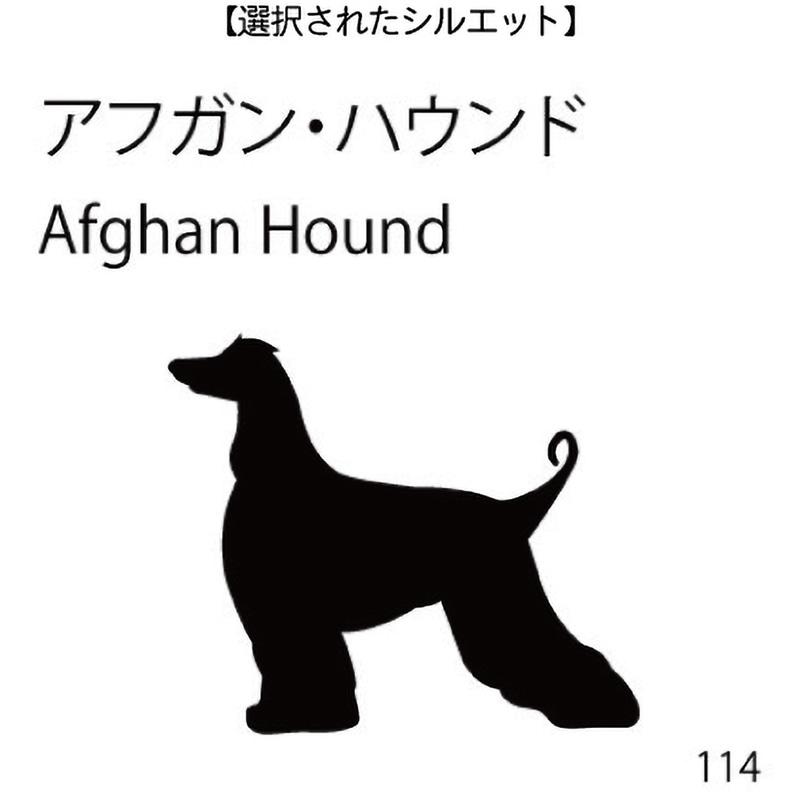 お名前スタンプ アフガン・ハウンド(114)