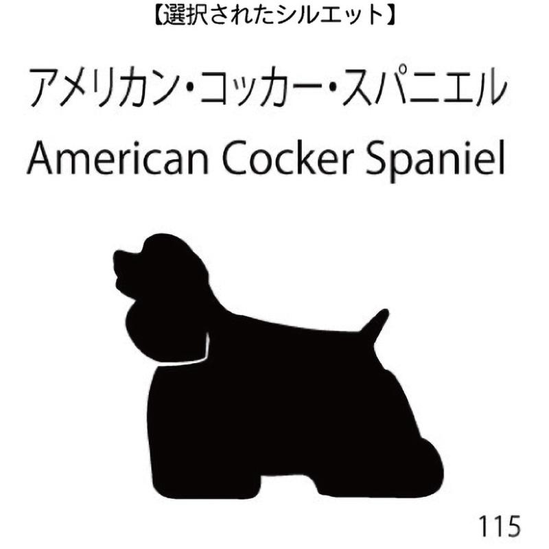 お名前スタンプ アメリカン・コッカー・スパニエル(115)