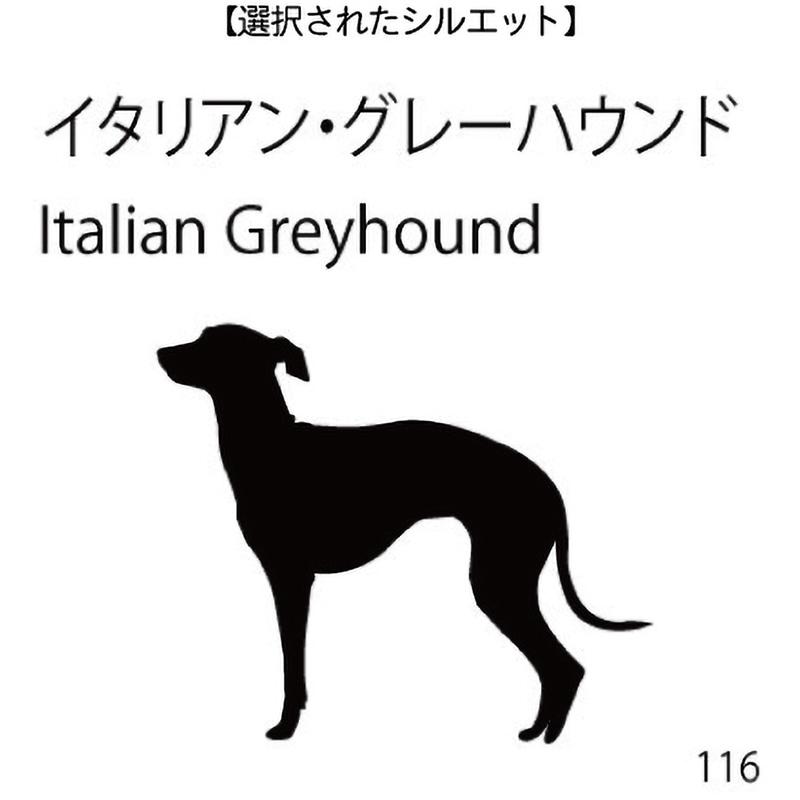 お名前スタンプ イタリアン・グレーハウンド(116)