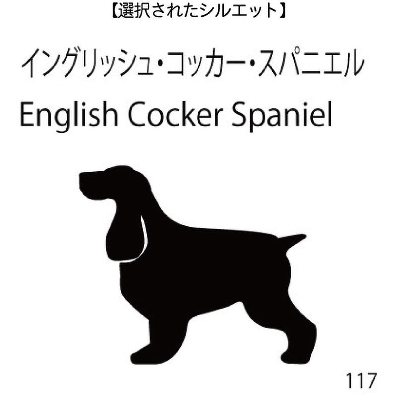 お名前スタンプ イングリッシュ・コッカー・スパニエル(117)