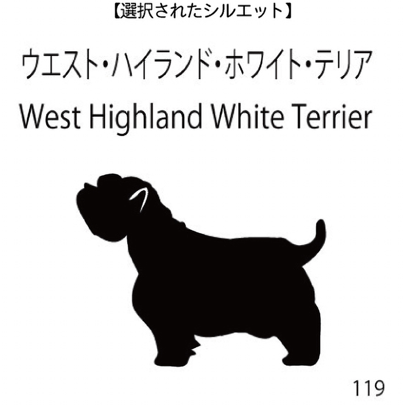 お名前スタンプ ウエスト・ハイランド・ホワイト・テリア(119)