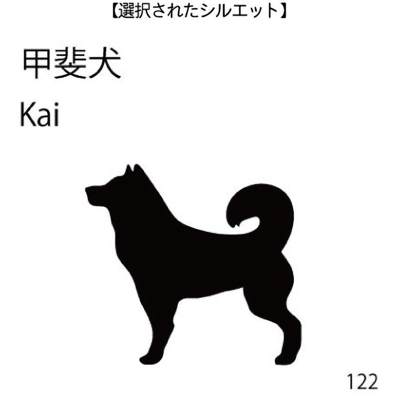 お名前スタンプ 甲斐犬(122)