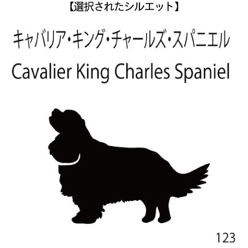 お名前スタンプ キャバリア・キング・チャールズ・スパニエル(123)