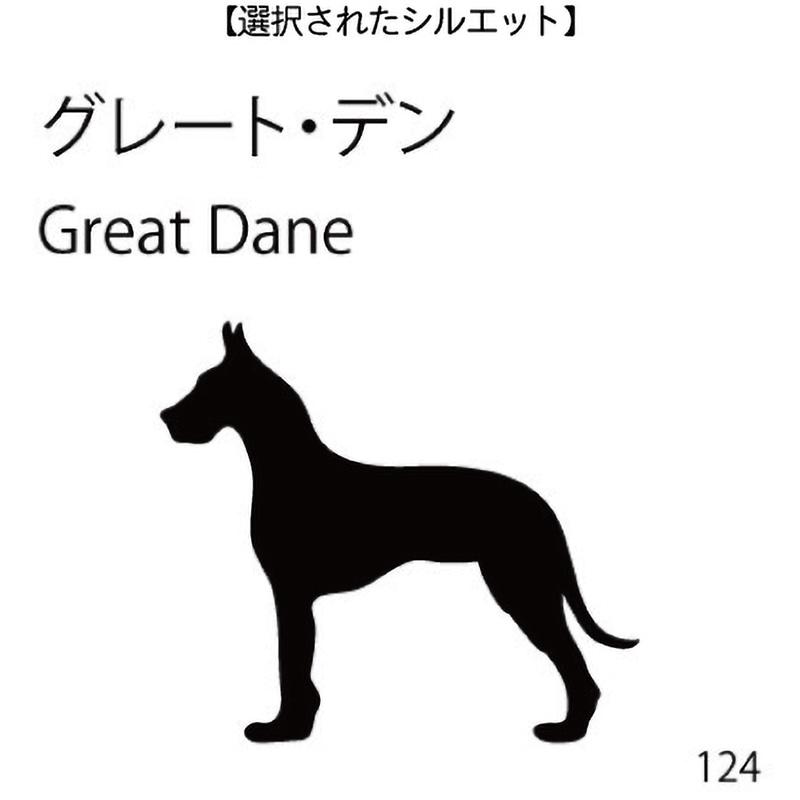 お名前スタンプ グレート・デン(124)