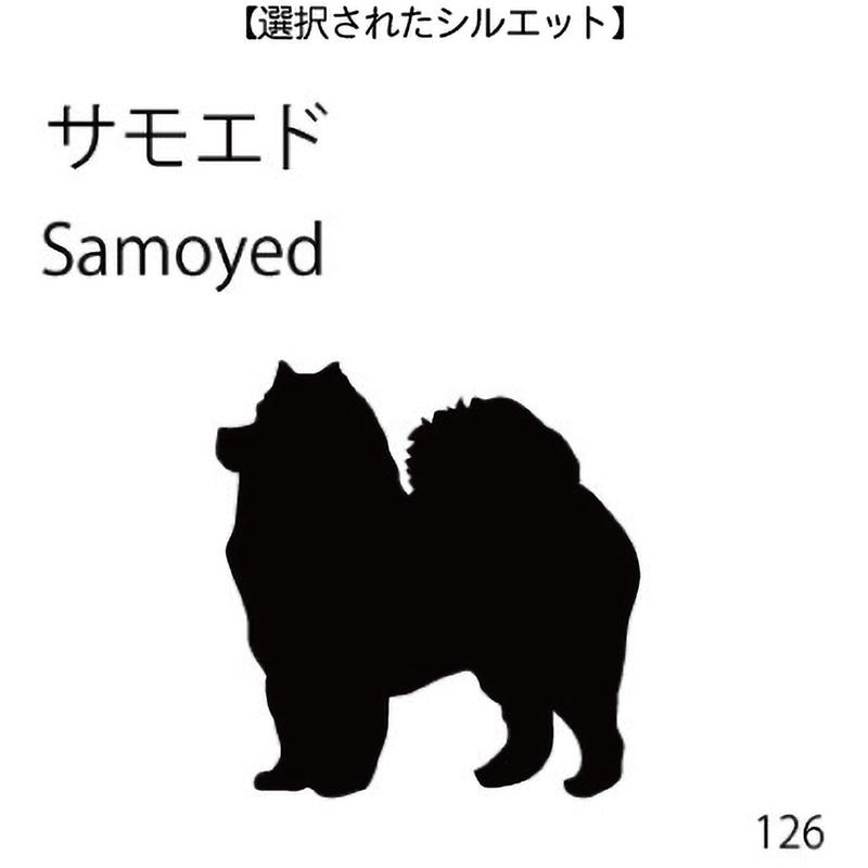 お名前スタンプ サモエド(126)
