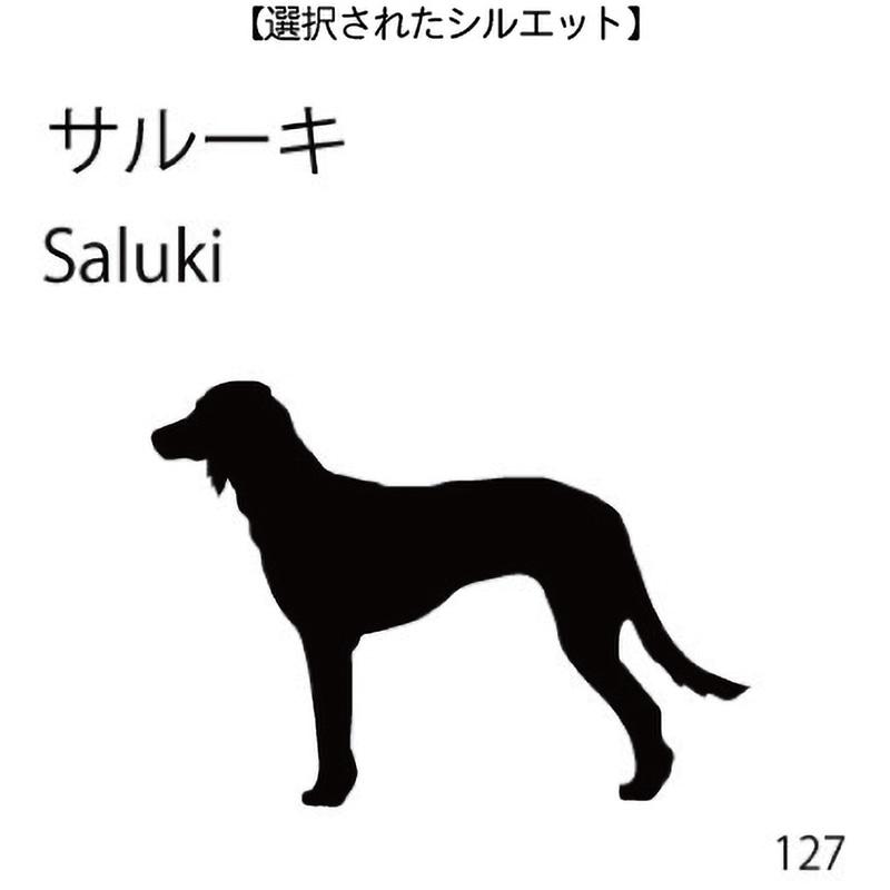 お名前スタンプ サルーキ(127)