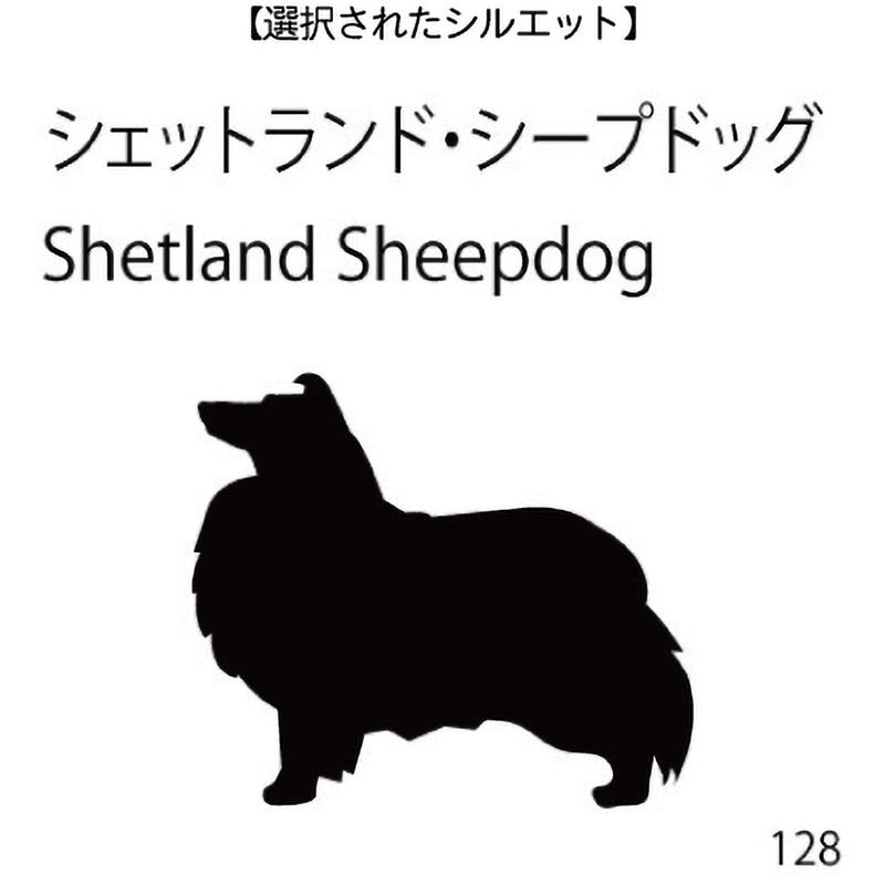 お名前スタンプ シェットランド・シープドッグ(128)