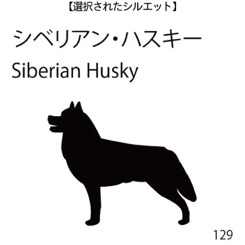 お名前スタンプ シベリアン・ハスキー(129)
