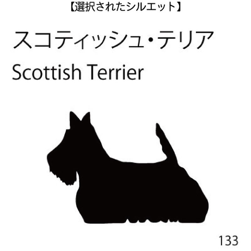 お名前スタンプ スコティッシュ・テリア(133)