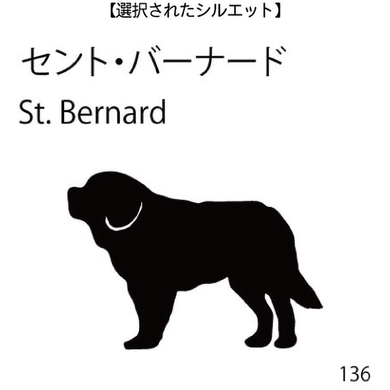お名前スタンプ セント・バーナード(136)