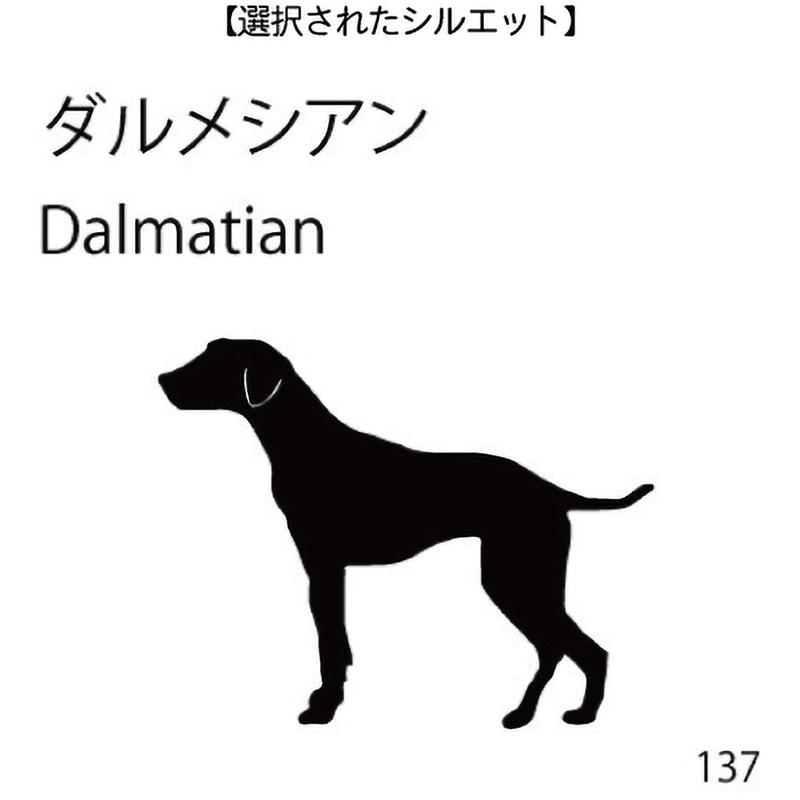 お名前スタンプ ダルメシアン(137)