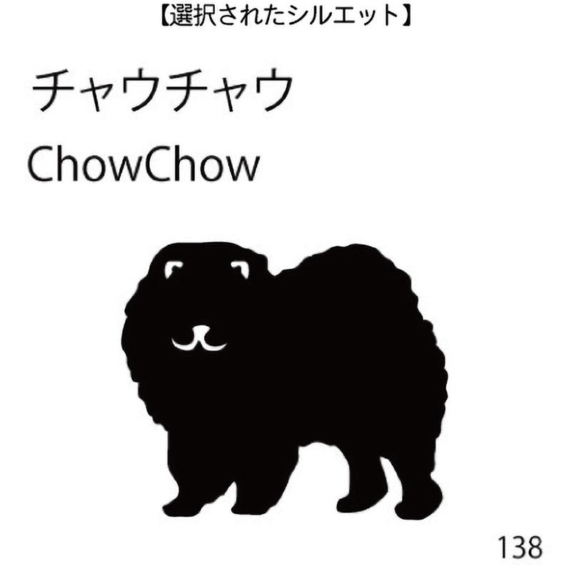 お名前スタンプ チャウチャウ(138)