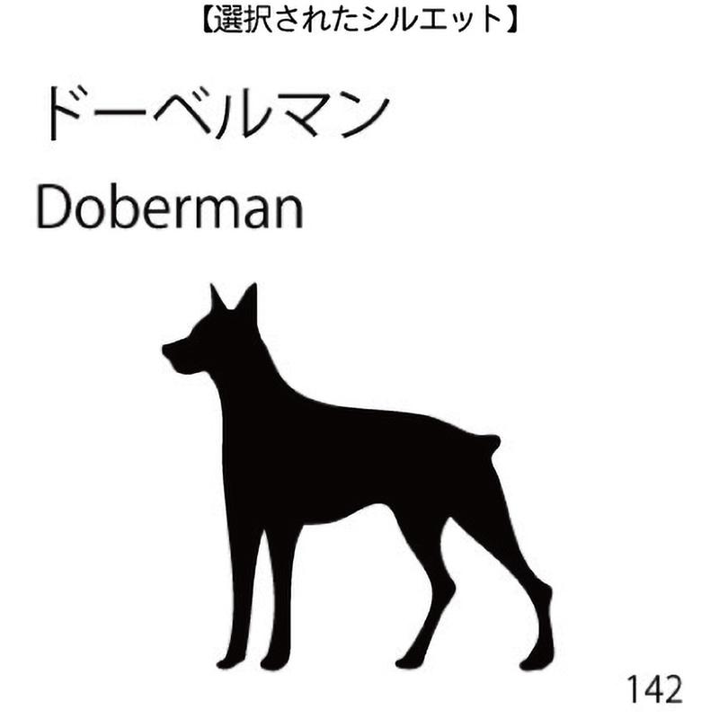 お名前スタンプ ドーベルマン(142)