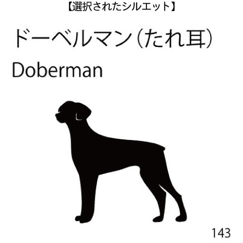 お名前スタンプ ドーベルマン(たれ耳)(143)