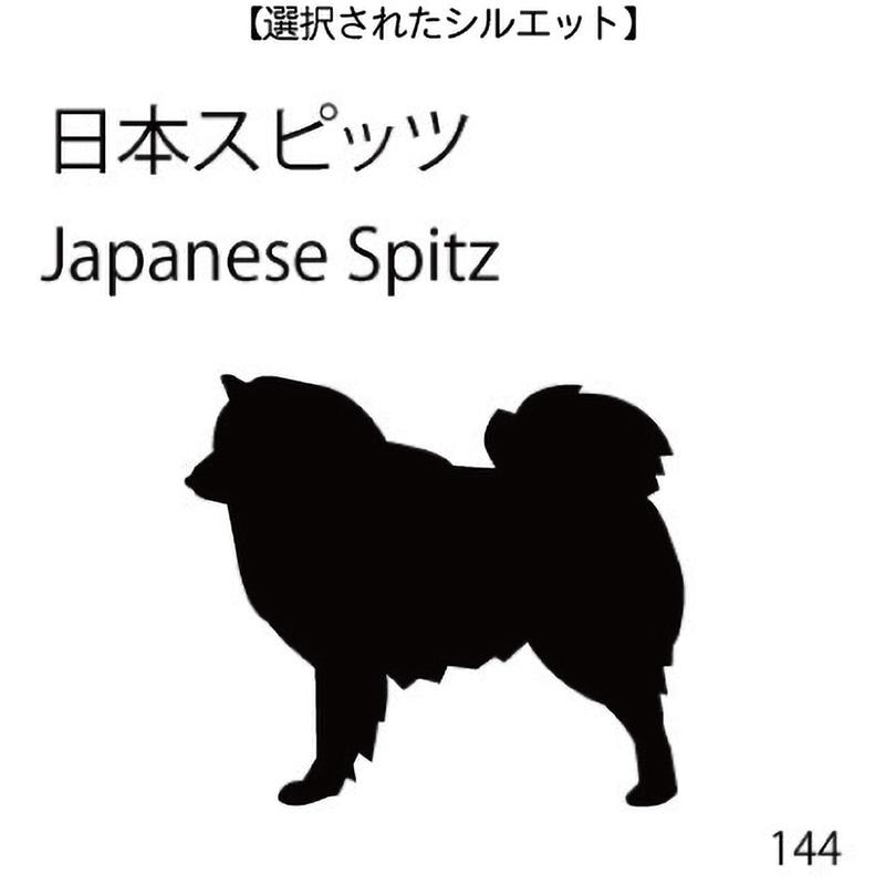 お名前スタンプ 日本スピッツ(144)