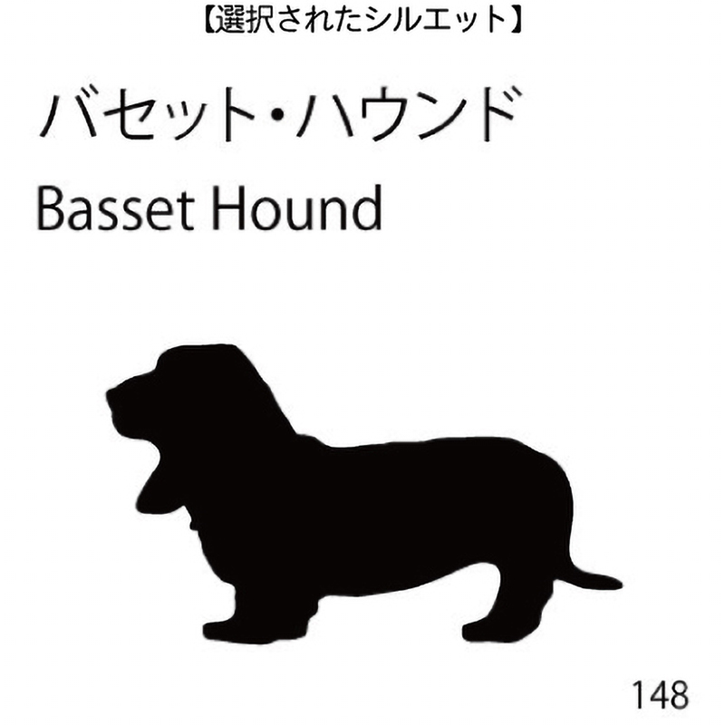 お名前スタンプ バセット・ハウンド(148)