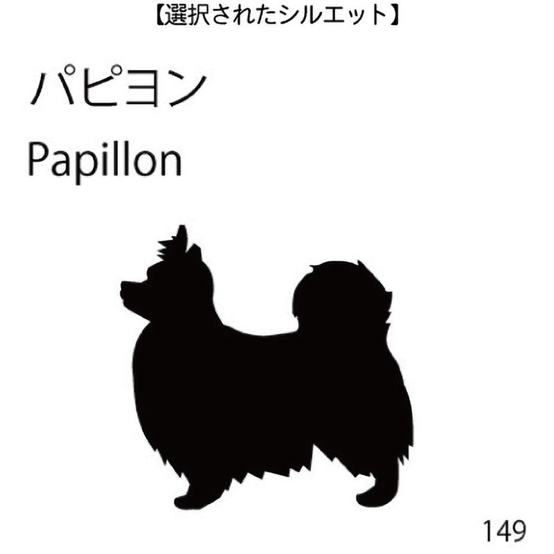 お名前スタンプ パピヨン(149)