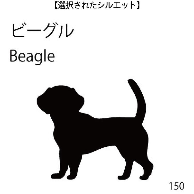 お名前スタンプ ビーグル(150)