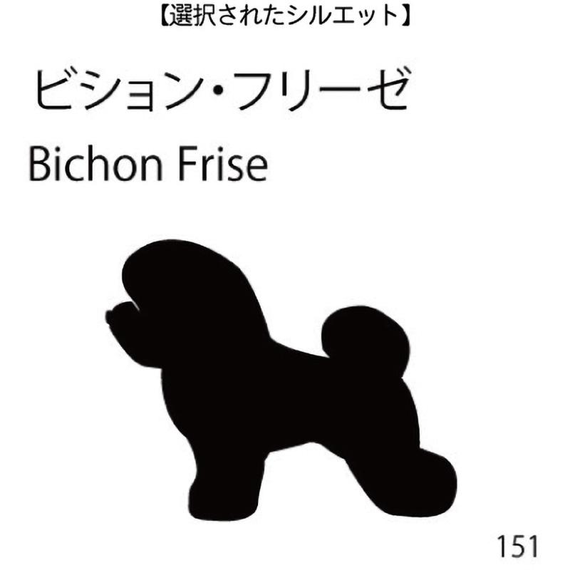 お名前スタンプ ビション・フリーゼ(151)
